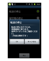 Android端末画面