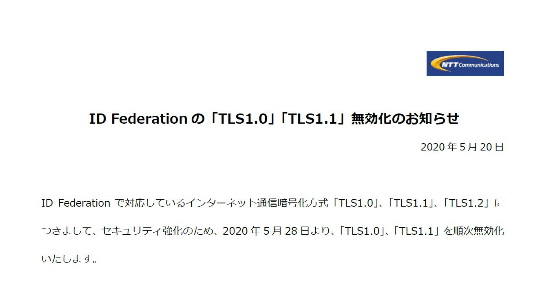 無効 化 1 tls1